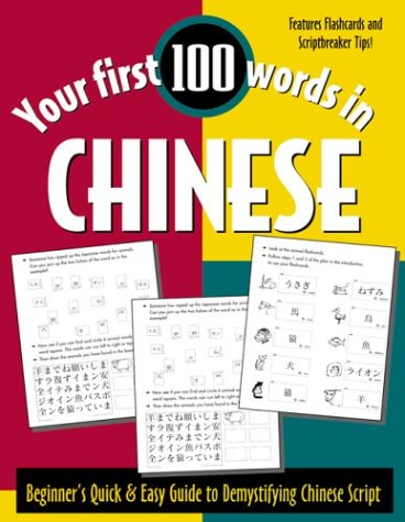 Your First 100 Words in Chinese - Jane Wightwick