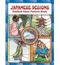 Japanese Designs Stained Glass Pattern Book - Connie Clough Eaton