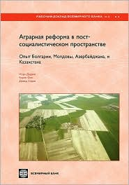 Land Reform and Farm Restructuring in Transition Countries: The Experience of Bulgaria, Moldova, Azerbaijan, and Kazakhstan - Nora Dudwick