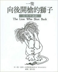 Lafcadio: The Lion Who Shot Back - Shel Silverstein