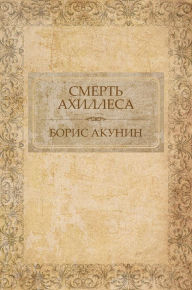 Smert' Ahillesa: Russian Language - Boris Akunin