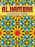 Alhambra Coloring Book