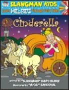 Cinderella (Level 1): Learn Hebrew Through Fairy Tales - Burke, David