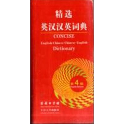 Concise english-chinese & chinese-english dictionary