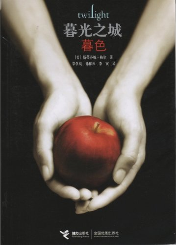Twilight (Simplified Chinese Edition) - .